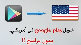 getlinkyoutube.com-تحويل الماركت جوجل بلاي (google play ) الى الماركت الامريكي بدون برامج