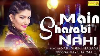 Sapna Choudhary New Haryanvi Song 2017   Main Sharabi Nahi   DJ Haryanvi Song   Narender Bhagana