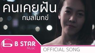 getlinkyoutube.com-คนเคยฝัน - กมลโมกข์ Official MV [Bstar Official]