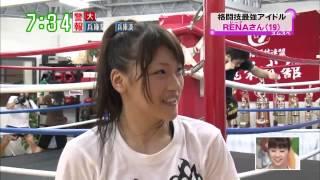 getlinkyoutube.com-シュートボクシング レーナ選手2010年7月14日