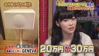 getlinkyoutube.com-指原莉乃 30万円の高級スピーカーを買う 今<ら 2013/10③ AKB48