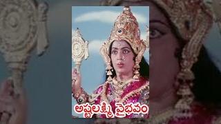 getlinkyoutube.com-Ashtalakshmi Vaibhavam Telugu Full Movie