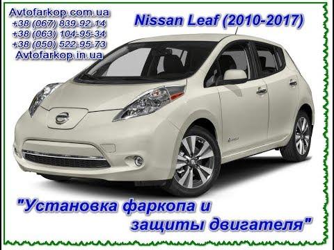 Установка фаркопа и защиты двигателя на  Nissan Leaf 2010 2017 (фаркоп  Нисан Лиф)