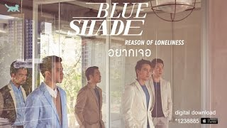 getlinkyoutube.com-Blue Shade - อยากเจอ (Reason of loneliness) [Official Audio]