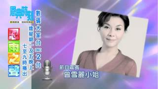 getlinkyoutube.com-《恩典時刻 - 恩雨之聲》第卅一集 - 曾雪麗小姐 (數碼電台節目重溫)