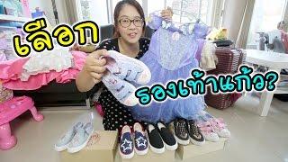 getlinkyoutube.com-เลือกรองเท้าแก้ว? ให้เจ้าหญิงซินเดอเรลล่า บินไปเที่ยววันเด็ก  | แม่ปูเป้ เฌอแตม Tam Story