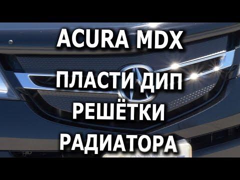 Пласти Дип решётки радиатора для Acura MDX