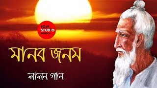Manob Jonom - Lalon Geeti ( লালনগীতি ) ft. Rayan   Bangla New Song   Folk Studio Bangla 2018