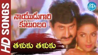 Nayudu Gari Kutumbam Movie Songs - Thaluku Thaluku Song - Krishnam Raju - Suman - Sanghavi