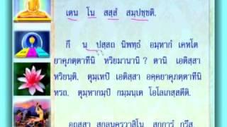 getlinkyoutube.com-ประโยคเก็งบาลี ธรรมบทภาค ๑ เรื่องที่ ๑๑ ตอน๓