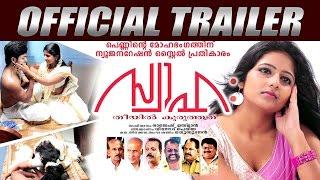 SWAHA  Malayalam Movie Official Trailer