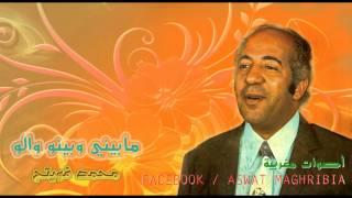 محمد فويتح - مابيني و بينو والو