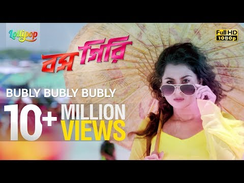 Bubly Bubly Bubly | Full Video Song | Shakib Khan | Bubly | S I Tutul | Boss Giri Bangla Movie 2016
