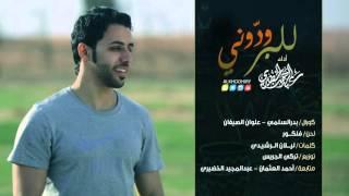 getlinkyoutube.com-للبر ودّوني | عبدالرحمن الخضيري