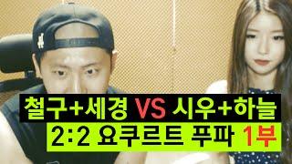 철구+세경 vs 시우+하늘 2:2 요쿠르트 푸파 1부 (15.07.06방송) :: Food Fight