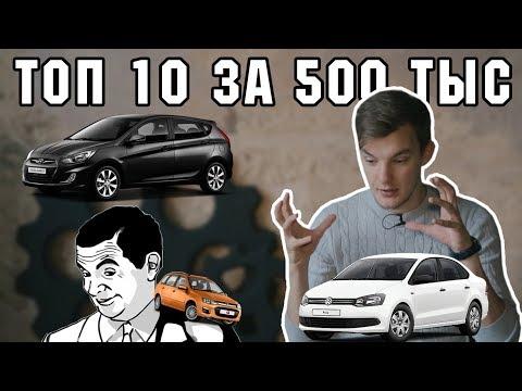 ТОП 10 ЛУЧШИХ И ХУДШИХ АВТО ЗА 500.000 РУБ.!