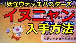 getlinkyoutube.com-妖怪ウォッチバスターズ イヌニャン 入手方法・ステータス・魂