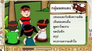 getlinkyoutube.com-สื่อการเรียนรู้ วิชาภาษาไทย ชั้น ป.3 เรื่อง ปฏิบัติการสายลับจิ๋ว