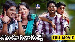 getlinkyoutube.com-Etu Chusina Nuvve || Latest Telugu Full Movie || 1080p Full HD || Saikrish, Swasika