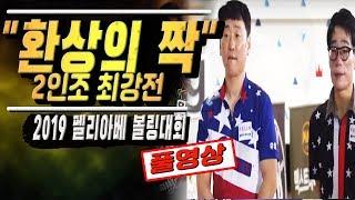 2019펠리아배 볼링대회 2인 최강전 다시보기