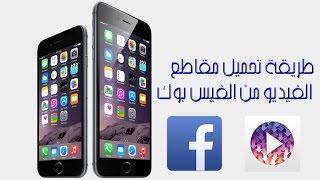 getlinkyoutube.com-طريقه تحميل مقاطع الفيديو من الفيس بوك للايفون بدون جليبريك iOS 8