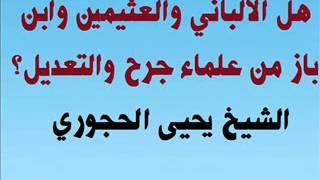 getlinkyoutube.com-هل الالباني والعثيمين وابن باز من علماء جرح والتعديل - الشيخ يحيى الحجوري
