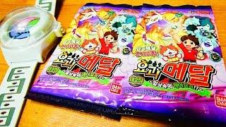getlinkyoutube.com-韓国版!妖怪メダルを日本のDX妖怪ウォッチに入れてみた。QRコード読み込み・アニメ