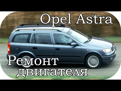 Где в Chevrolet Astra находятся подушки двигателя
