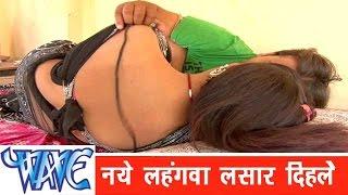 नये लहंगा लसार दिहले Naye Lahanga Lasar Dihale - Kela Ke Khela - Bhojpuri Hit Song 2015 HD