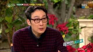 getlinkyoutube.com-SBS [힐링캠프] - 문정원, 이바람을 이가정으로?!
