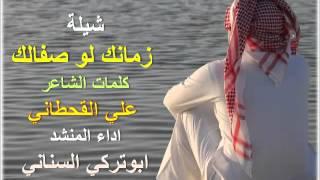 getlinkyoutube.com-زمانك لو صفالك يوم كلمات علي القحطاني اداء ابوتركي السناني