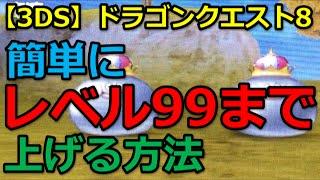 getlinkyoutube.com-【3DS】ドラクエ8 レベル上げ 簡単にレベル99まで上げる方法
