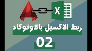 getlinkyoutube.com-(2) ربط الاكسيل بالأوتوكاد : شرح المعادلة الأولى ج1