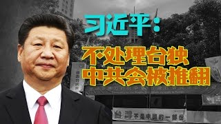 getlinkyoutube.com-海峡论谈:习近平: 不处理台独 中共会被推翻