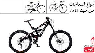 getlinkyoutube.com-المرشد لشراء دراجة هوائية  Guide to buying a bicycle