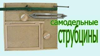 getlinkyoutube.com-Самодельные струбцины. Handmade screw-clamps