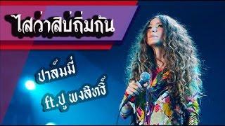 getlinkyoutube.com-ไสว่าสิบ่ถิ่มกัน - ปาล์มมี่ ft.ปู พงษ์สิทธิ์ คำภีร์ (เต็มเพลง Live)