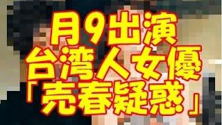 getlinkyoutube.com-【中国経済】中国人による爆買いがこんなところにも!月9出演台湾人女優の「売春疑惑」