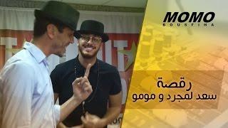 getlinkyoutube.com-رقصة سعد لمجرد و مومو كيف نشوفك يزيد هبالي - Momo Avec Saad Lamjarred