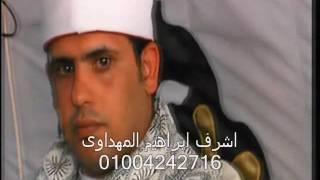 عزاء الحاج محمد امين الشيخ محمد صلاح عبدالله التوبة التل الاحمر ههيا شرقية 24-3-2017