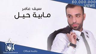 سيف عامر - مابية حيل / Saif Amer - Ma Baya Hell