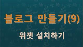 getlinkyoutube.com-블로그만들기(9) - 위젯 설정하기