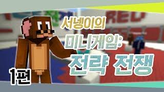 getlinkyoutube.com-양띵 [미니게임: 전략전쟁 1편 / 릴레이 컨텐츠 서넹편] 마인크래프트