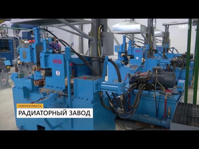 Вне конкуренции: в Невинномысске открылся первый на Юге России радиаторный завод