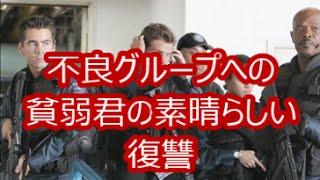 getlinkyoutube.com-【爽快!】不良グループへの貧弱君の素晴らしい復讐