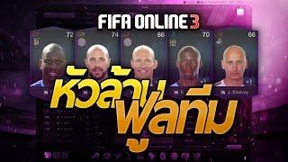 getlinkyoutube.com-FIFA ONLINE 3 | หัวล้าน ฟลูทีม ! มันช่างจ้าซะเหลือเกินนน