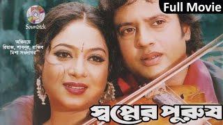 getlinkyoutube.com-Riaz, Shabnur - Shopner Purush