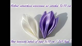 getlinkyoutube.com-Новые лепестки канзаши из атласной ленты 5х10см\ New kanzashi petals of tape 5x10 cm ( 2x4 Inch )