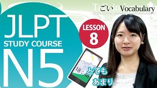 getlinkyoutube.com-JLPT N5 Lesson 8-1 Vocabulary「It is not very cold this week.」【日本語能力試験】