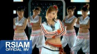 getlinkyoutube.com-ไผว่าน้องเจ้าชู้ : กระแต อาร์ สยาม [Official MV] (Kratae Rsiam)